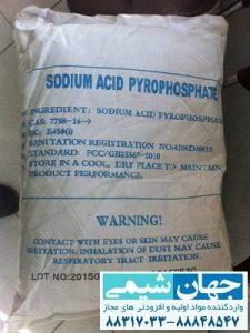 اسید پیرو فسفات سدیم خوراکی