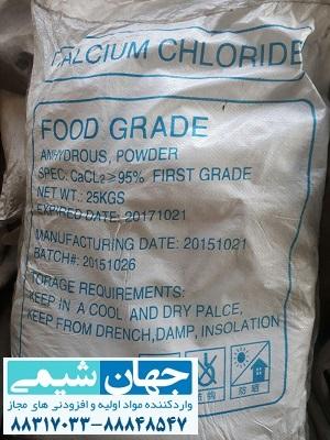 کلسیم کلراید خوراکی و صنعتی