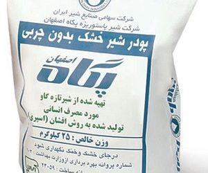 پودر شیر خشک کم چرب و پرچرب