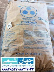 اکسید بور ایتی معدن ترکیه