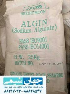 آلژینات سدیم چینی