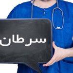 افزودنی های شیمیایی - افزودنی های شیمیایی رایج در مواد غذایی - مواد سرطانزا