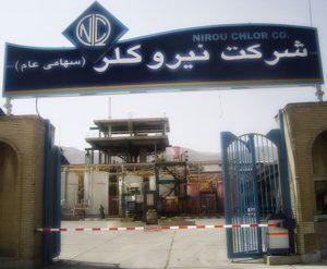 مزایای مصرف و خرید و فروش پودر کلر شرکت نیرو کلر اصفهان